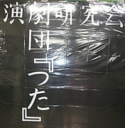 劇団『つた』OB・OG会