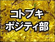 コトブキ ポジティ部