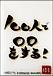 """""""100人で◯◯をする!""""in大阪"""