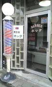 (有)堀田理容館