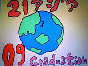 21ァジア☆09年卒業生