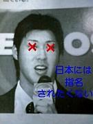 アンチ田沢純一