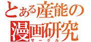 産能大・漫研@自由が丘支部