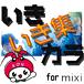 いきカラ@いき集(mixiコミュ)