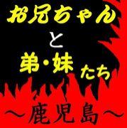 THE☆鹿児島の弟・妹集まれ〜!