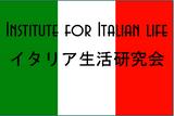 イタリア生活研究会