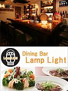 Lamp Light(ランプライト)