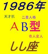 1986年生まれ☆しし座☆AB型☆