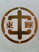2003年度東輝中卒業!