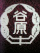 春日部市立谷原中学校