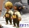 FF11鞄鯖∩(´・ω・`)∩