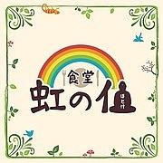 食堂 虹の仏   (旧 AVALON)