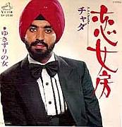 インド人演歌歌手・チャダ