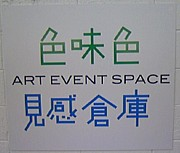 ART EVENT SPACE 色味色