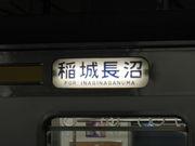 【南武線】稲城長沼行きかよ