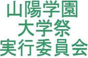 山陽学園大学祭実行委員会