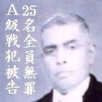 極東軍事裁判