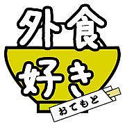 めし部.com