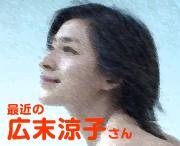 最近の広末涼子さん。