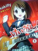 三河で音楽したい!!