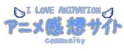 アニメ感想サイト