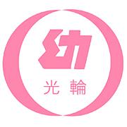 ★☆光輪幼稚園[横浜]☆★