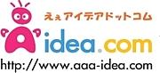ゲームの企画 aaa-idea.com