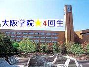 ♪大阪学院大学★4回生♪