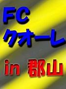 FCクオーレ(フットサル郡山)