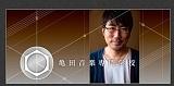 亀田音楽専門学校