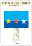 総括! 第二期琉球独立党