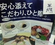 大戸屋 YBP 集まれド〜ン!!