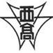 千葉県立千葉西高等学校