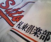 札幌朝野球チーム 札東倶楽部