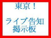 東京ライブ告知掲示板!