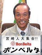 宮崎人集合!『ボンベルタ』