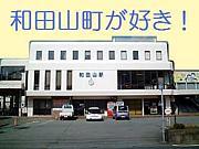 和田山町が好き!