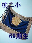 桃二小 69期生(86'〜87'生)
