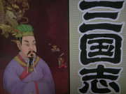 中国史〜数々の逸話〜