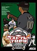 ドラフトリーグで遊ぼう!