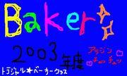 ★Bakerのゆかいな仲間たち★