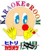 ヒトリカラオケ広場(for GAY)