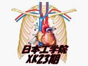 日本工学院−XK23期