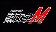 頭文字(イニシャル)M