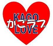 Kago Love