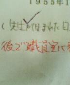 テストで書いた変な答え