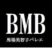 ◇馬場美智子バレエ団◇BMB◇