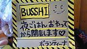 ★白河市ボランティーナ★
