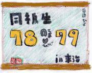 ★同級生78☆79in東海★