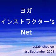 ヨガインストラクター's Net